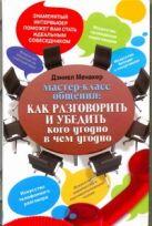 Менакер Дэниел - Мастер-класс общения: Как разговорить и убедить кого угодно в чем угодно' обложка книги