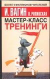 Вагин И.О. - Мастер-класс. Тренинги' обложка книги