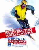 Ле Мастер Рон - Мастерство горнолыжника' обложка книги