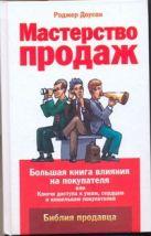 Доусон Роджер - Мастерство продаж' обложка книги