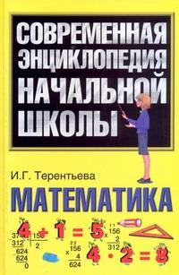 Математика Терентьева И.Г.