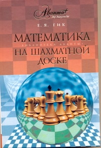 Математика на шахматной доске Гик Е.Я.