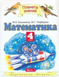 Математика. 4 класс. Учебник. Часть 1 Башмаков М.И., Нефёдова М.Г