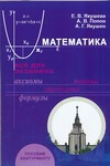 Якушева Е.В. - Математика. Все для экзамена' обложка книги