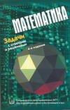 Сергеев И.Н. Математика. Задачи с ответами и решениями гринштейн м р 1100 задач по математике для младших школьников