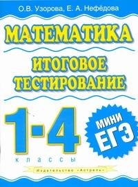 Узорова О.В. - Математика. Итоговое тестирование. 1 - 4 класс обложка книги