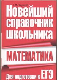 Якушева Г.М. Математика. Новейший справочник школьника