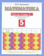 Математика. 5 класс. Рабочая тетрадь № 1