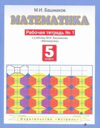 Математика. 5 класс. Рабочая тетрадь № 1 Башмаков М.И.