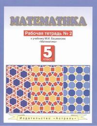 Математика. 5 класс. Рабочая тетрадь № 2 Башмаков М.И.