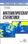 Соколов Г.А. - Математическая статистика' обложка книги