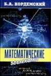Математические завлекалки Кордемский Б.А.