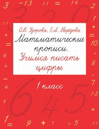 Узорова О.В., Нефёдова Е.А. - Математические прописи. Учимся писать цифры. 1 класс обложка книги