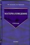 Арзамасов В.Б. - Материаловедение' обложка книги