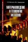 Фетисов Г.П. - Материаловедение и технология металлов обложка книги