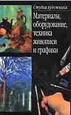 Елисеев М.А. - Материалы, оборудование, техника живописи и графики' обложка книги