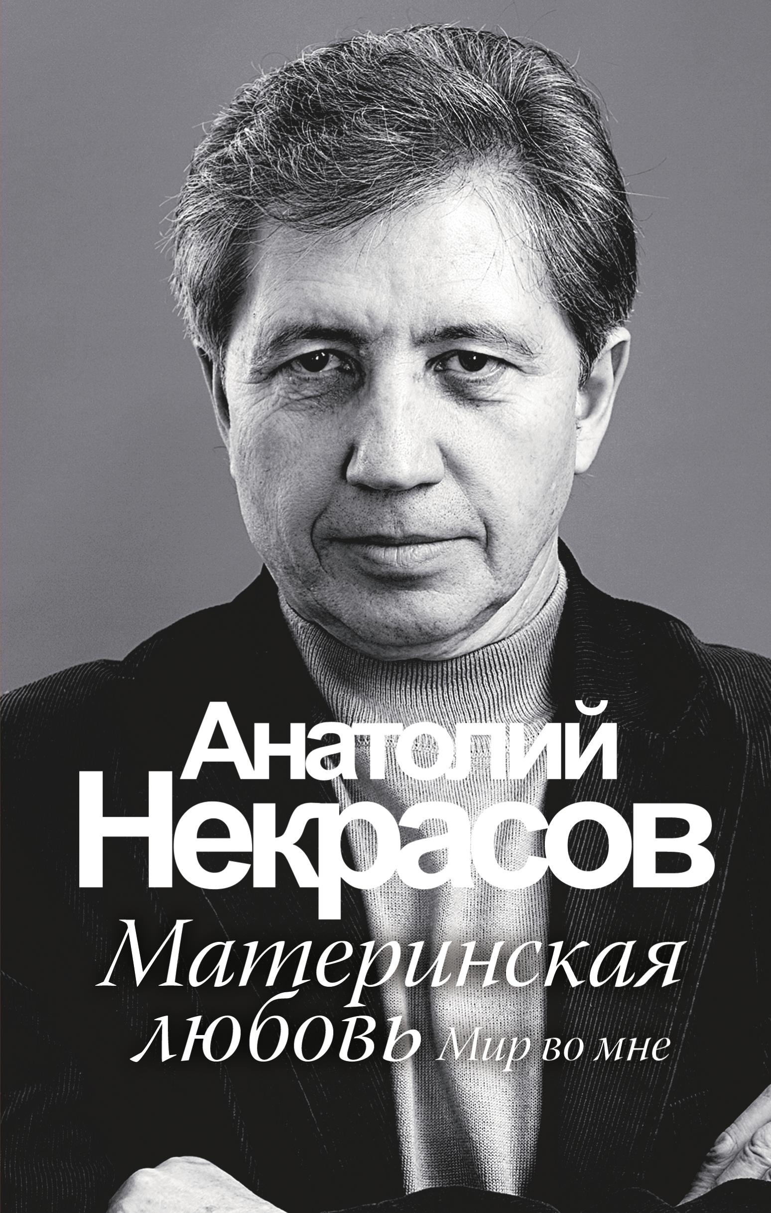 Некрасов Анатолий Александрович Материнская любовь