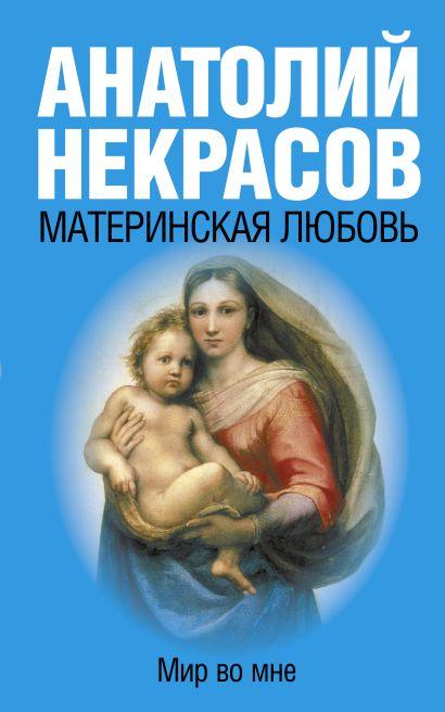 Материнская любовь - фото 1