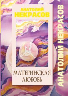 Некрасов(под)
