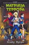 Фукуи Исаму - Матрица террора' обложка книги