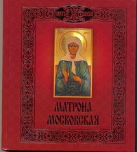 Соколова Т.А. Матрона Московская икона янтарная матрона московская кян 2 201