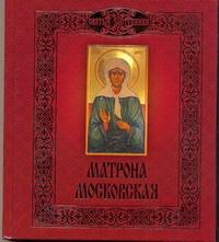 Соколова Т.А. - Матрона Московская обложка книги