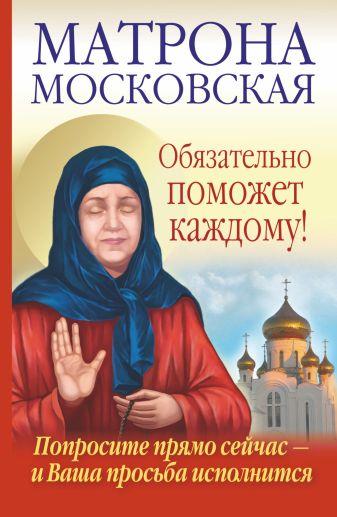 Анна Чуднова, Ольга Светлова - Матрона Московская обязательно поможет каждому! обложка книги