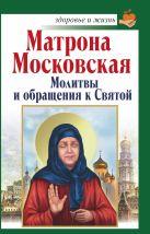 Чуднова А. - Матрона Московская. Молитвы и обращения к Святой' обложка книги