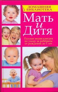 Мать и дитя Смирнова Любовь
