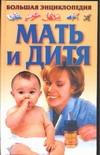 Мать и дитя Конева Л.С.