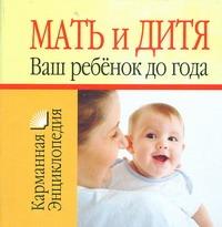 Мать и дитя. Ваш Белов Н.В.