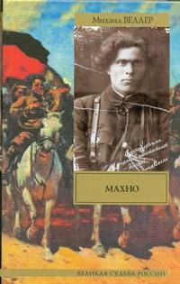 Веллер М.И. - Махно обложка книги
