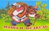 Аникин В.П. - Маша и медведь обложка книги