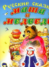 Маша и медведь. Снегурочка Цыганков И.