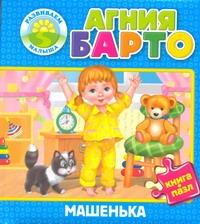 Машенька Барто А.Л.