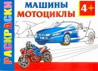 Машины и мотоциклы. Раскраски 4+ - фото 1