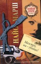 Марш Найо - Маэстро, вы - убийца!' обложка книги