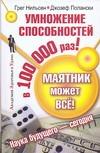 Нильсен Грег - Маятник может всё! Умножение способностей в 100000 раз!' обложка книги