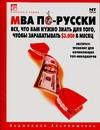 МВА по-русски. Все, что Вам нужно знать для того, чтобы зарабатывать $ 3.000 в м