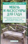 Жилякова И.Г. - Мебель и аксессуары для сада' обложка книги