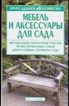 Мебель и аксессуары для сада Жилякова И.Г.