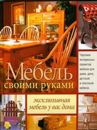 Мебель своими руками Никитин А.В.