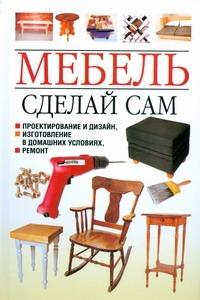 Мебель.Сделай сам.Проектирование и дизайн,изготовление в домашних условиях,ремон Белов Н.В.