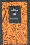 Нейсбит Д. - Мегатренды' обложка книги