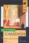 Сименон Ж. - Мегрэ и Долговязая. Мегрэ и порядочные люди обложка книги