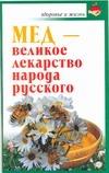 Вознесенская Ирина - Мед - великое лекарство народа русского' обложка книги