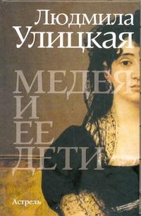 Медея и ее дети Улицкая Л.Е.