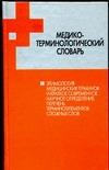 Горбач И.Н. - Медико-терминологический словарь' обложка книги