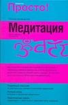 Будиловски Дж. - Медитация' обложка книги