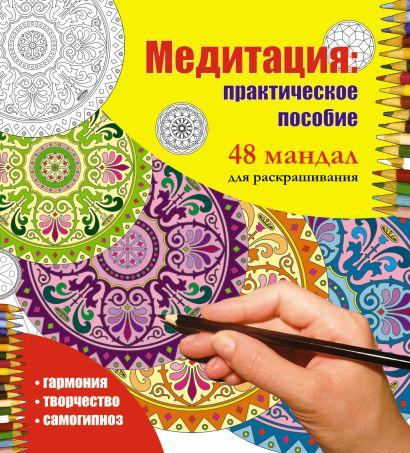 Медитация: практическое пособие. 48 мандал для раскрашивания - фото 1